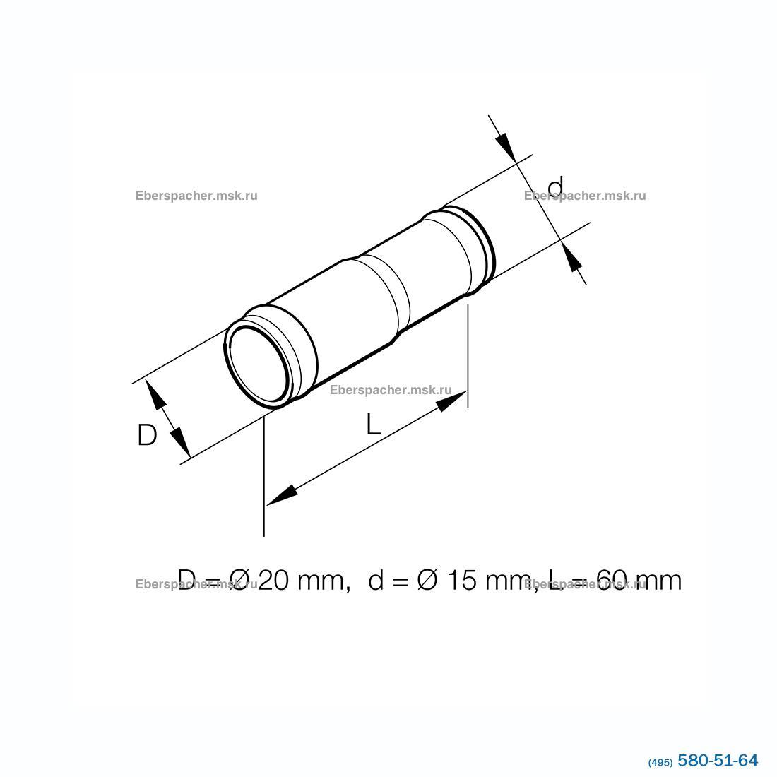 Патрубок переходной для шлангов, D 20/15мм L 60 мм  | Артикул: 221000100105